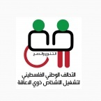 The national alliance for the employment of persons with disabilities