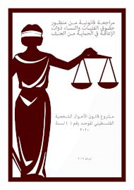راجعة قانونية من منظور حماية ذوات الإعاقة من العنف - مشروع قانون الأحوال الشخصية