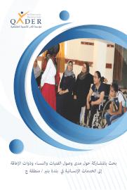 مدى وصول ذوات الإعاقة إلى الخدمات الانسانية في قرية بتير