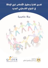 ورقة مفاهمية لتضمين قضايا الإعاقة في المناهج
