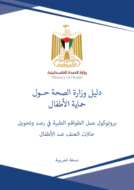 دليل وزارة الصحة حول حماية الأطفال