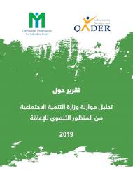 تحليل موازنة وزارة التنمية الاجتماعية من المنظور التنموي للإعاقة