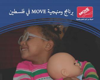 نشرة منهجية MOVE