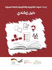 دليل إرشادي لإعداد المواد باللغة السهلة