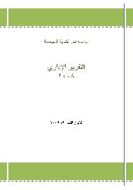 Annual Report 2008 - AR