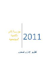 Annual Report 2011 - AR