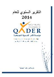 Annual Report 2014 - AR