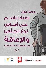 دراسة حول العنف القائم على أساس نوع الجنس والإعاقة في فلسطين / الضفة الغربية