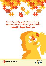 واقع خدمات التشخيص والتقييم المتوفرة للأطفال ذوي الأعاقات والصعوبات الذهنية