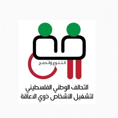 التحالف الوطني الفلسطيني لتشغيل الأشخاص ذوي الإعاقة