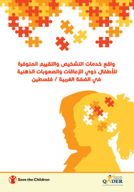 Status of available Diagnostic and Evaluation Services of Children with Disabilities in the West Bank: A Survey Study Conducted by QADER