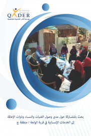 Al Walaja Community Profile
