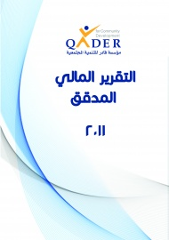 Audited Financial Report 2011 - AR