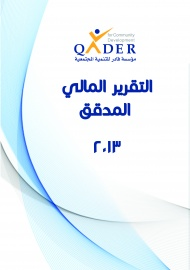 Audited Financial Report 2013 - AR