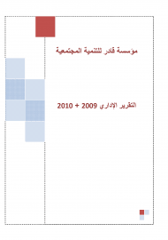 Annual Report 2009 + 2010 - AR