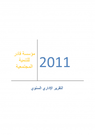 Annual Report 2011 - AR