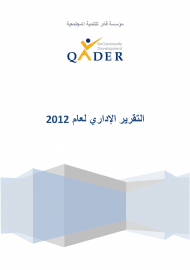 Annual Report 2012 - AR