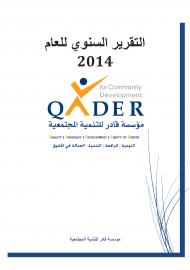 Annual Report 2014 - AR